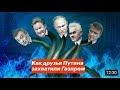 Алексей Навальный : Как друзья Путина захватили Газпром. НОВИНКА,News & Politics,,