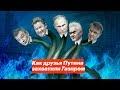 Как друзья Путина захватили Газпром,Nonprofits & Activism,Навальный,Навальный2018,Фонд борьбы с коррупцией,ФБК,Блог Алексея Навального https://navalny.com/ Инстаграм Алексея Навального — https://www.instagram.com/navalny/ Фейсбук — https://www.facebook.com/navalny/ Вконтакте — https://vk.com/navalny