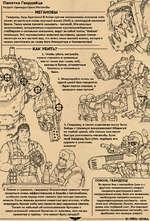 Памятка Гвардейца Раздел: Оркоиды/Орки/Меганобы ---------------МЕГАНОБЫ Гвардеец, будь бдителен! В битве против зеленокожих ксеносов тебе может встретиться очень крупный вожак (Ноб) в громоздкой железной броне. Таких орков принято называть - меганоб. Эти опасные зелонокожие, вооруженные спаренны