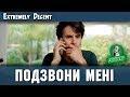 Подзвони мені,Comedy,sketch,comedy,sketch youtube,funny videos,dating,automated voice,automated voice message,party,funny,funny fails,funny video,extremely decent,comedy video,skits,кумедне відео,автовідповідач,побачення,вечірка,дубляж,українською,озвучка,AdrianZP,pad0n,MariAm,Посилання до оригіналу