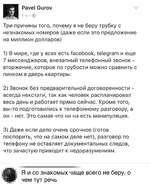 Pavel Gurov 1ч*© Три причины того, почему я не беру трубку с незнакомых номеров (даже если это предложение на миллион долларов) 1)В мире, где у всех есть facebook, telegram и еще 7 мессенджеров, внезапный телефонный звонок -вторжение, которое по грубости можно сравнить с пинком в дверь квартиры