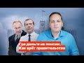 Где деньги на пенсии. Как врёт правительство,Nonprofits & Activism,Навальный,Навальный2018,Фонд борьбы с коррупцией,ФБК,Милов,Пенсии,Медведев,Правительство,Повышение пенсионного возраста,Владимир Милов,Правительство врет нам, когда говорит, что нет других источников для повышения пенсий, кроме увели