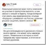Читать Swiss ^ \Zatnik @Ю55МуВ1аск1^  Навальный раскочегарил толпу хомячков на участие в протестном митинге, а сам свалил с семьей в Европу. Когда интернет стал ржать над видеороликом, отьезда «борцуна с режЫмом» из России, хомячки решили защитить своего сисяна! ТТ Андрей @К1гАпс1ге черном с