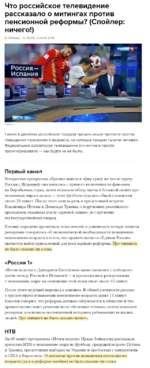 Что российское телевидение рассказало о митингах против пенсионной реформы? (Спойлер: ничего!) Е МеЦига О 09:55, 2 июля 2018 Россия 1 1 июля в десятках российских городов прошли акции протеста против повышения пенсионного возраста, на которые пришли тысячи человек. Федеральное российское телевид