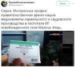 Читать Уругвайская разведка @11гд1п1е11едепсе V Сирия. Интересные трофеи: правительственная армия нашла медикаменты израильского и саудовского производства в госпитале ИГ освобожденного села Малиха-Аташ..