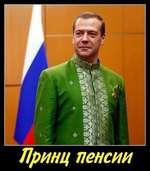 Принц пенсии