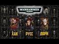 История Warhammer 40k: Белые Шрамы, Космические Волки и Имперские Кулаки. Глава 6,Gaming,Лор,lore,история,xDlate,игры,полная,full,history,Warhammer,Warhammer 40k,Warhammer 40.000,Warhammer 40000,Вселенная,space marines,40k,imperium,facts,scifi,warhammer 40000,вархаммер,вархаммер 40k,лор,факты,пехоти