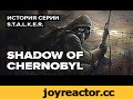 История серии S.T.A.L.K.E.R. Shadow of Chernobyl,Gaming,история серии STALKER,история серии S.T.A.L.K.E.R.,история разработки S.T.A.L.K.E.R.: Shadow of Chernobyl,история создания S.T.A.L.K.E.R.: Oblinion Lost,ждалкер,концовки S.T.A.L.K.E.R.: Shadow of Chernobyl,Зона в S.T.A.L.K.E.R.: Shadow of Chern