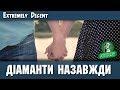 Діаманти назавжди,Comedy,sketch,comedy,sketch youtube,funny videos,dating,automated voice,automated voice message,party,funny,funny fails,funny video,extremely decent,comedy video,skits,кумедне відео,побачення,вечірка,дубляж,українською,озвучка,AdrianZP,MariAm,діаманти,стосунки,Посилання до оригінал