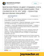 """Уругвайская разведка @UrgIntellegence Читать Британские банки не дают открывать счета компаниям, созданным украинцами. Они ссылаются на то, что """"укра - страна под финансовыми санкциями"""".. Дмитрий ДубилетПодписаться ••• 53 мин. • ф Я тут столкнулся с таким странным явлением, что просто в го"""