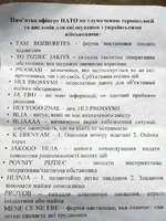 Пам'ятка офшор) НАТО но тлумачеиню термшологп та вислов1в для сшлкування з украшськимн вшсычовпмн: •ТАМ ROZBERETES - форма постановки завдань гндлеглим •ТО PIZDEC JAKIYS - складна тактична /оперативна обстановка, яка загрожуе значними втратами •P/DORASI - визначения, яке засгоеовуеться як до
