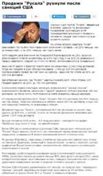 """Продажи """"Русала"""" рухнули после санкций США И Я рекомендую 282 10 Твитнуть ж Сохранить <Ц] Санкции США против """"Русала"""", введенные з апреле, ударили по финансовым показателям крупнейшего в РФ производителя алюминия и призели к снижению продаж практически на зсех знешних рынках. По итогам второг"""