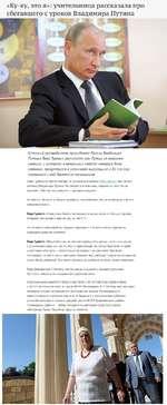 «Ку-ку, это я»: учительница рассказала про сбегавшего с уроков Владимира Путина Классный руководитель президента России Владимира Путина Вера Гуревич рассказала, как Путин из озорного ученика, у которого в начальных классах «энергия била ключом», превратился в успешного выпускника и до сих пор сох