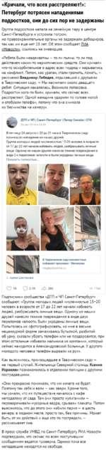 «Кричали, что всех расстреляют!»: Петербург потрясен нападениями подростков, они до сих пор не задержаны Группа подростков напала на семейную пару в центре Санкт-Петербурга и устроила погром, но правоохранительные органы не задержали дебоширов, так как им еще нет 18 лет. Об этом сообщает РИА «Ново
