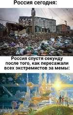 Россия сегодня: спустя секунду после того, как пересажали всех экстремистов за мемы:
