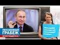 Путин поддержал повышение пенсионного возраста,Nonprofits & Activism,Милов,Путин,пенсионная реформа,Путин после длительного молчания поддержал повышение пенсионного возраста.   Одобренное Путиным повышение - одно из самых жестких повышений пенсионного возраста за последние десятилетия в мире.  9 сен