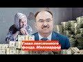 Глава пенсионного фонда. Миллиардер,Nonprofits & Activism,Навальный,Навальный2018,Фонд борьбы с коррупцией,ФБК,Вот на что идут наши пенсии. Без особых усилий, по открытым источникам мы нашли у главы Пенсионного фонда недвижимости на миллиард рублей. Он работает чиновником последние 32 года и не име