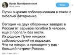 Лк Проф. Преображенский ©рго^ргеоЬг Путин выразил соболезнования в связи с гибелью Захарченко. Сегодня на двух оборонных заводах в России от взрывов погибли 5 человек, еще 3 пропали без вести. Их родным Путин никаких соболезнований не выражал. Что ни говори, а президент у нас -большой патриот