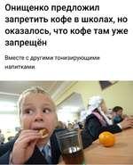 Онищенко предложил запретить кофе в школах, но оказалось, что кофе там уже запрещён Вместе с другими тонизирующими напитками.