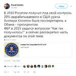"""Pavel Senko @senko Follow v В 2010 Росатом получил под свой контроль 20% вырабатываемого в США урана. Хиллари Клинтон была госсекретарем, а Обама - президентом. ФБР в 2015 задался вопросом """"Как так получилось?"""" а сейчас рассекретил часть документов по этой теме: ® Translate Tweet 6:56 PM - 5"""