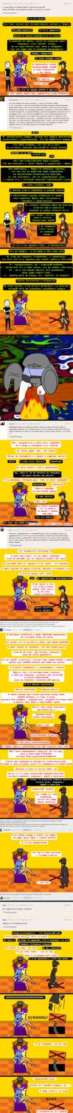 Anonymous (5 18 109 49) 1 сентября в 15:23 #921370 О, еще вопрос из комментариев к прошлым выпускам Знала ли Лайма, чем пропитан пончик, и если да, то откуда? 0 редактировать Я и не знала! к_______________А Это Санс сказал мне позаимствовать пончик у Руфуса ^ * Позаимствовать?^^Д То есть ук