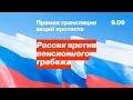 Россия против пенсионного грабежа. Прямой эфир.,News & Politics,Навальный,Волков,политика,выборы,оппозиция,Димон,ДимонОтветит,Медведев,коррупция,пенсия,9 сентября — единый день протестов против повышения пенсионного возраста. Путин и его правительство 18 лет разворовывали бюджет страны и всё это вре