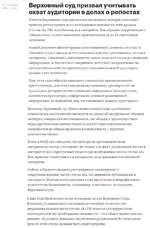 Верховный суд призвал учитывать охват аудитории в делах о репостах Пленум Верховного суда принял постановление, которое дополняет правила рассмотрения дел о возбуждении ненависти либо вражды (статья 282 УК) за публикации в интернете. Как передает корреспондент «Медиазоны», за постановление проголо