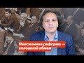 """Пенсионная реформа - сплошной обман,Nonprofits & Activism,Навальный,Навальный2018,Фонд борьбы с коррупцией,ФБК,Владимир Милов,Милов,Пенсионная реформа,Повышение пенсионного возраста,Второе чтение,Госдума,Госдума приняла во втором чтении закон о повышении пенсионного возраста. Ведущий программы """"Где"""