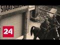 Мюнхенский сговор. Приглашение в ад. Документальный фильм Алексея Денисова - Россия 24,News & Politics,россия 24,новости,последние новости,владимир путин,путин,трамп,дональд трамп,60 минут,соловьев,вечер с соловьевым,последние события,актуальные события,россия 1,вести 24,вести в субботу,вести недели