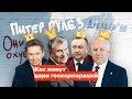Как живут цари госкорпораций,Nonprofits & Activism,Навальный,Навальный2018,Фонд борьбы с коррупцией,ФБК,Сечин,Миллер,Токарев,Чемезов,Албуров,На прошлой неделе мы очень впечатлились расследованием The Insider про новую пятиэтажную квартиру Сечина. А потом решили — а почему же так незаслуженно обделен