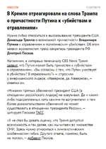 новости 15 ОКТЯБРЯ В Кремле отреагировали на слова Трампа о причастности Путина к «убийствам и отравлениям» Нужно гибко относиться к высказыванию президента США Дональда Трампа о возможной причастности Владимира Путина к отравлениям и политическим убийствам. Об этом заявил журналистам пресс-секр