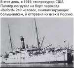 В 1919 генпрокурор США Палмер погрузил на борт парохода «Buford» 249 человек, симпатизирующих большевикам, и отправил их всех в Россию.