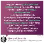 """«Куда важнее сузить диапазон свободы слова в России. Или даже шире — диапазон свободы самовыражения. Но не административно, а культурно, внятно сформулировав, проговорив в обществе внутренние нравственные запреты. И вот тогда уже громкая битва якобы с """"цензурой"""" становится лишь беспринципной демаг"""