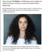 Экранизация The Witcher от Netflix продолжает добавлять новых актеров, и теперь мы знаем, кто сыграет Трисс Меригольд. Netflix объявила о том, что они заключили контракт с актрисой Анной Шаффер. Она исполнит роль Трисс, союзника Геральта (которого играет Генри Кавилл). Съемочный процесс уже начал
