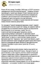 тгемга М 03*^» История скреп 0 Доступно всем Ровно 49 лет назад 3 ноября 1969 года, в СССР случился невиданный технологический рывок- впервые начали производить туалетную бумагу. Ответственная миссия была возложена на Сясьский целлюлозно-бумажный комбинат, расположенный в Ленинградской области.
