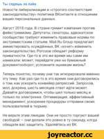 Ты сядешь за лайк Новости либерализации и «строгого соответствия законодательству» политики ВКонтакте в отношении ваших персональных данных. Август 2018 года. В стране гремит кампания против фейкстремизма. Депутаты, сенаторы, адвокатское сообщество требуют изменить правовые нормы по экстремистски