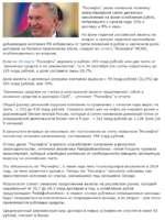 """""""Роснефть"""" резко изменила политику инвестирования своих денежных накоплений на фоне ослабления рубля, потерявшего с начала года 15% к доллару и 9% к евро. На фоне падения российской валюты во втором и третьем квартале крупнейшая добывающая компания РФ избавилась от трети вложений в рубли и увеличи"""