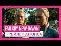 Far Cry New Dawn - Трейлер анонса,Travel & Events,Far Cry,Farcry,FC,New Dawn,FC New Dawn тизер,Ubisoft,округ Хоуп,Монтана,Америка,видеоигра,PS4,Xbox One,PC,постапокалипсис,отдельный,пила,пиломет,близнецы,пес,кабан,шутер,FPS,новый far cry,FC5,Video Game Awards,Video Game Awards 2018,открытый мир,пуст