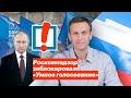 Роскомнадзор заблокировал «Умное голосование»,Nonprofits & Activism,Навальный,Навальный2018,Фонд борьбы с коррупцией,ФБК,путин,медведев,умное голосование,единая россия,неверов,выборы,крым,россия,Путин, Единая Россия и Роскомнадзор заблокировали https://2019.vote/. Они боятся нас, значит, мы все прав