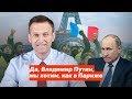 Да, Владимир Путин, мы хотим как в Париже,Nonprofits & Activism,Навальный,Навальный2018,Фонд борьбы с коррупцией,ФБК,Путин,Париж,Макрон,Желтые желеты,Протесты во Франции,Франция,Цены на топливо,Бензин,Политика,Новости,Лиза Пескова,Давайте возьмем то самое дизельное топливо, ставшее главной причиной