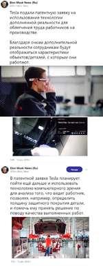 Elon Musk News (Ru) @Elon_Musk_News Tesla подали патентную заявку на использование технологии дополненной реальности для облегчения труда работников на производстве. Благодаря очкам дополнительной реальности сотрудникам будут отображаться характеристики объектов/деталей, с которым они работают.
