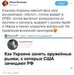 ф Юлия Витязева @Vityzeva Сначала Украина завалит весь мир минометами «Молот», потом войдёт в ОПЕК, потом вытеснит конкурентов из Арктики и космоса, выдавит с рынка Apple и Маска и станет управлять вселенной. Не привлекая внимания санитаров V 0 O8OZREVATE0# / БЛОГИ - НОВОСТИ РАССЛЕДОВАНИЙ Как