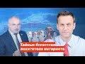 Тайные богатства похитителя интернета,Nonprofits & Activism,Навальный,Навальный2018,Фонд борьбы с коррупцией,ФБК,Новое расследование ФБК 25 декабря в 12:30. Блог Алексея Навального https://navalny.com/ Инстаграм Алексея Навального — https://www.instagram.com/navalny/ Фейсбук — https://www.facebook.