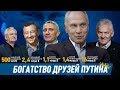 Богатство друзей Путина,Nonprofits & Activism,путин,жить в россии,тимченко,ротенберг,друзья путина,миллиардеры #друзьяПутина,Навальный,коррупция,жулики и воры,единая россия,хит-парад,Руслан Шаведдинов,Друзья Владимира Путина стали сказочно богаты после его прихода во власть.   В этом видео вспоминае