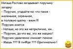 Скачать Бесплатно Анекдоты Про Наташу Ростову
