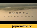 Русский север с воздуха. Река Пинега.,Travel & Events,smartaero,geophoto,tvsa