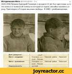 Исторические Фото @Н^огуРо1о -5 ч.V 24.01.1938 Путилов Григорий Павлович в возрасте 14 лет был арестован за то что колесо от колхозной телеги, на которой он ездил, случайно свалилось в реку. Приговорен к 5 годам лишения свободы. В 1989 г. реабилитирован. Дата рождения:__ __ 19?,4Г . Место рожд