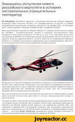 Завершены испытания нового российского вертолета в условиях экстремальных отрицательных температур ИА ЗакЛаМеу^. АК АЛРОСА совместно с Московским вертолетным заводом завершили испытания нового вертолета Ми-38-2. Его сертификационные испытания в условиях экстремальных отрицательных температур прохо