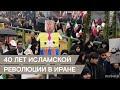 В Тегеране отметили 40-летие Исламской революции,News & Politics,meduza,новости,медуза,политика,иран,трамп,роухани,санкции против ирана,иранская ядерная программа,1979,исламская революция,свержение шаха,В Иране 11 февраля прошли праздничные мероприятия, посвященные 40-летию Исламской революции. В Те