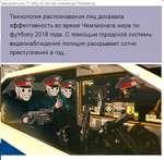 Замначальник ГУ МВД по Москве Александр Половинка Технология распознавания лиц доказала эффективность во время Чемпионата мира по футболу 2018 года. С помощью городской системы видеонаблюдения полиция раскрывает сотни преступлений в год.